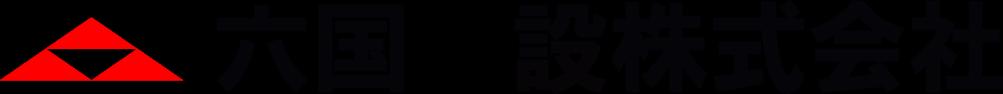 六国建設株式会社